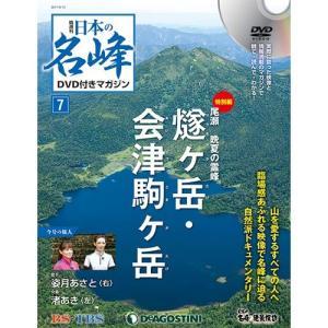 日本の名峰 DVD付マガジン 第7号|roudoku