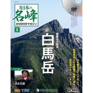 日本の名峰 DVD付マガジン 第8号|roudoku
