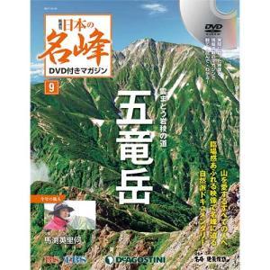 日本の名峰 DVD付マガジン 第9号|roudoku