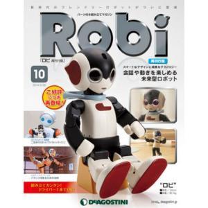 デアゴスティーニ ロビ再刊行版 第10号|roudoku