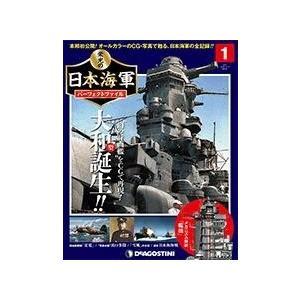 週刊 栄光の日本海軍パーフェクトファイル 第13号〜24号 roudoku