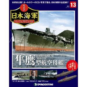 週刊 栄光の日本海軍パーフェクトファイル 第13号 roudoku