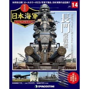 週刊 栄光の日本海軍パーフェクトファイル 第14号 roudoku