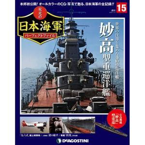 週刊 栄光の日本海軍パーフェクトファイル 第15号 roudoku