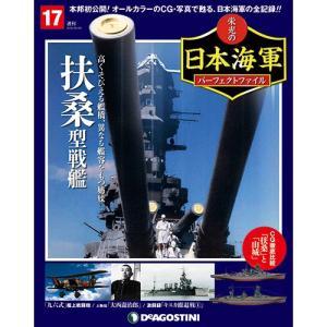 週刊 栄光の日本海軍パーフェクトファイル 第17号 roudoku