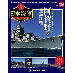 週刊 栄光の日本海軍パーフェクトファイル 第19号 roudoku