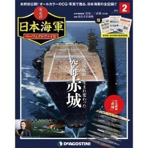 週刊 栄光の日本海軍パーフェクトファイル 第2号 roudoku