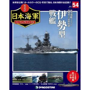 週刊 栄光の日本海軍パーフェクトファイル 第54号 roudoku