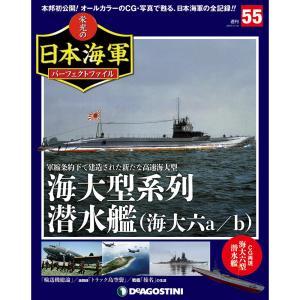 週刊 栄光の日本海軍パーフェクトファイル 第55号 roudoku