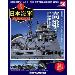 週刊 栄光の日本海軍パーフェクトファイル 第56号 roudoku
