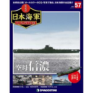 週刊 栄光の日本海軍パーフェクトファイル 第57号 roudoku