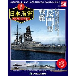 週刊 栄光の日本海軍パーフェクトファイル 第58号 roudoku