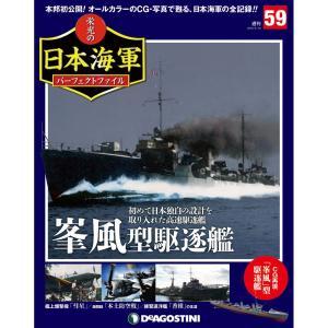 週刊 栄光の日本海軍パーフェクトファイル 第59号 roudoku