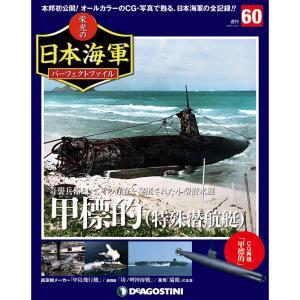週刊 栄光の日本海軍パーフェクトファイル 第60号 roudoku