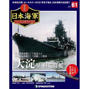 週刊 栄光の日本海軍パーフェクトファイル 第61号 roudoku