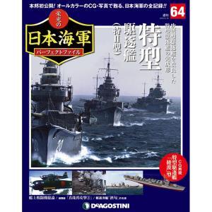 週刊 栄光の日本海軍パーフェクトファイル 第64号 roudoku