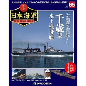 週刊 栄光の日本海軍パーフェクトファイル 第65号 roudoku