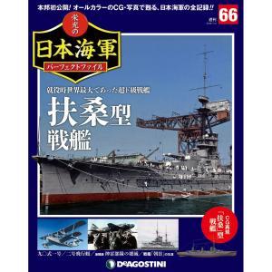 週刊 栄光の日本海軍パーフェクトファイル 第66号 roudoku