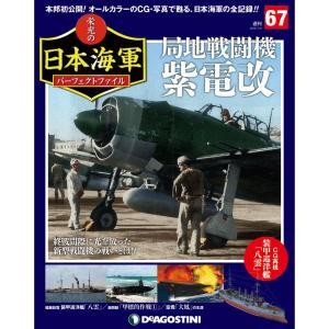 週刊 栄光の日本海軍パーフェクトファイル 第67号 roudoku