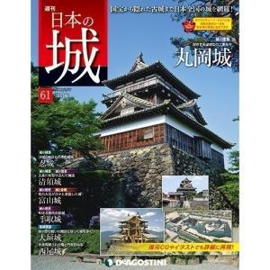 デアゴスティーニ 週刊日本の城 改訂版 第122号〜第131号|roudoku