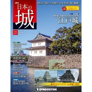 デアゴスティーニ 週刊日本の城 改訂版 第121号|roudoku