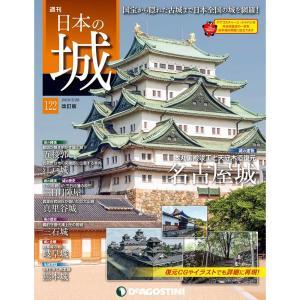 デアゴスティーニ 週刊日本の城 改訂版 第122号|roudoku