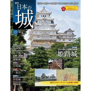 デアゴスティーニ 週刊日本の城 改訂版 第123号|roudoku
