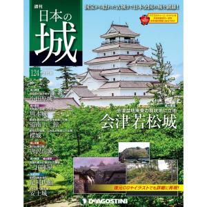 デアゴスティーニ 週刊日本の城 改訂版 第124号|roudoku