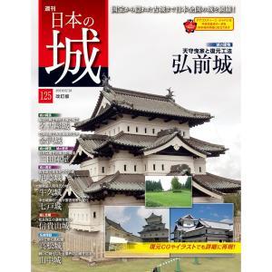デアゴスティーニ 週刊日本の城 改訂版 第125号|roudoku