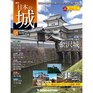 デアゴスティーニ 週刊日本の城 改訂版 第126号|roudoku