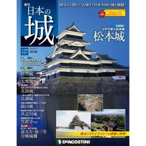 デアゴスティーニ 週刊日本の城 改訂版 第127号|roudoku