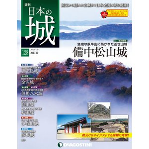 デアゴスティーニ 週刊日本の城 改訂版 第128号|roudoku