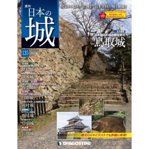 デアゴスティーニ 週刊日本の城 改訂版 第135号|roudoku