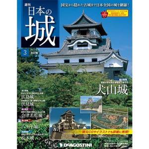 デアゴスティーニ 週刊日本の城 改訂版 第3号|roudoku