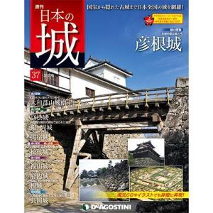 デアゴスティーニ 週刊日本の城 改訂版 第37号|roudoku