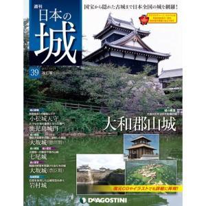 デアゴスティーニ 週刊日本の城 改訂版 第39号|roudoku