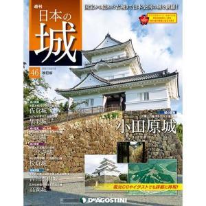 デアゴスティーニ 週刊日本の城 改訂版 第46号|roudoku