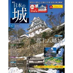 デアゴスティーニ 週刊日本の城 改訂版 第47号|roudoku