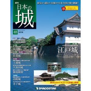デアゴスティーニ 週刊日本の城 改訂版 第48号|roudoku