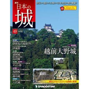 デアゴスティーニ 週刊日本の城 改訂版 第49号|roudoku