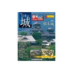 デアゴスティーニ 週刊日本の城 改訂版 第51号|roudoku