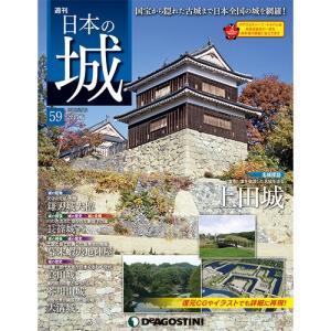 デアゴスティーニ 週刊日本の城 改訂版 第59号|roudoku