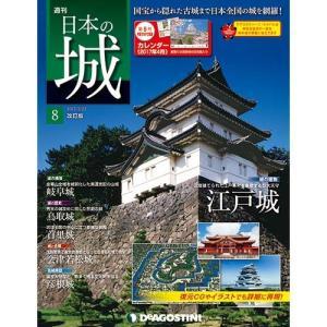 デアゴスティーニ 週刊日本の城 改訂版 第8号|roudoku