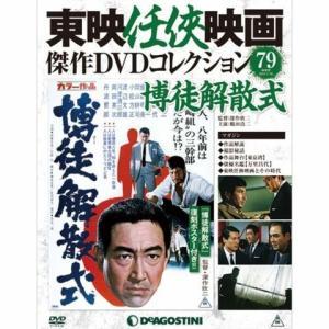 デアゴスティーニ 東映任侠映画傑作DVDコレクション 第79号  博徒解散式 roudoku
