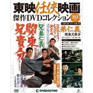 デアゴスティーニ 東映任侠映画傑作DVDコレクション 第80号  兄弟仁義 関東兄貴分 roudoku