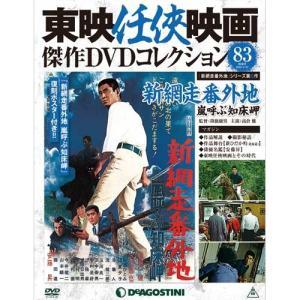 デアゴスティーニ 東映任侠映画傑作DVDコレクション 第83号  新網走番外地 嵐呼ぶ知床岬