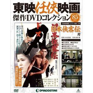 デアゴスティーニ 東映任侠映画傑作DVDコレクション 第85号  日本侠客伝 刃 roudoku