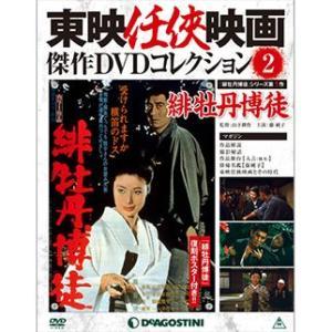 デアゴスティーニ 東映任侠映画傑作DVDコレクション 第2号 roudoku