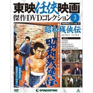 デアゴスティーニ 東映任侠映画傑作DVDコレクション 第3号 roudoku