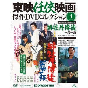 デアゴスティーニ 東映任侠映画傑作DVDコレクション 第4号 roudoku